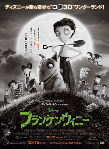 Frankenweenie 2012 movie poster download
