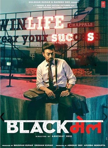 Blackmail 2018 Movie Poster