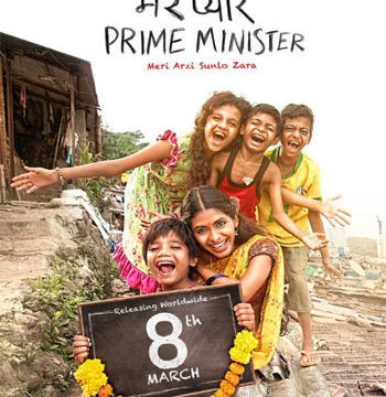 Mere Pyare Prime Minister 2018 movie poster download